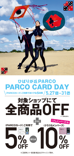 PARCO CARD DAY