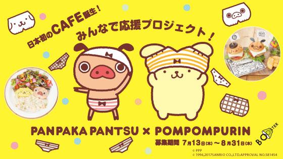 日本初!ポムポムプリン×パンパカパンツカフェ応援プロジェクト!